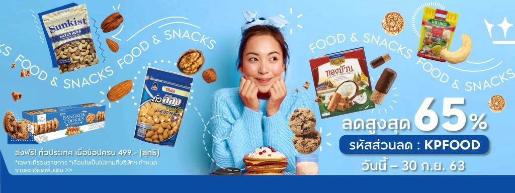 คิง เพาเวอร์ ออนไลน์ จัดโปรโมชั่นพิเศษเอาใจคนรัก Food & Snackมอบส่วนลดสูงสุดถึง 65%