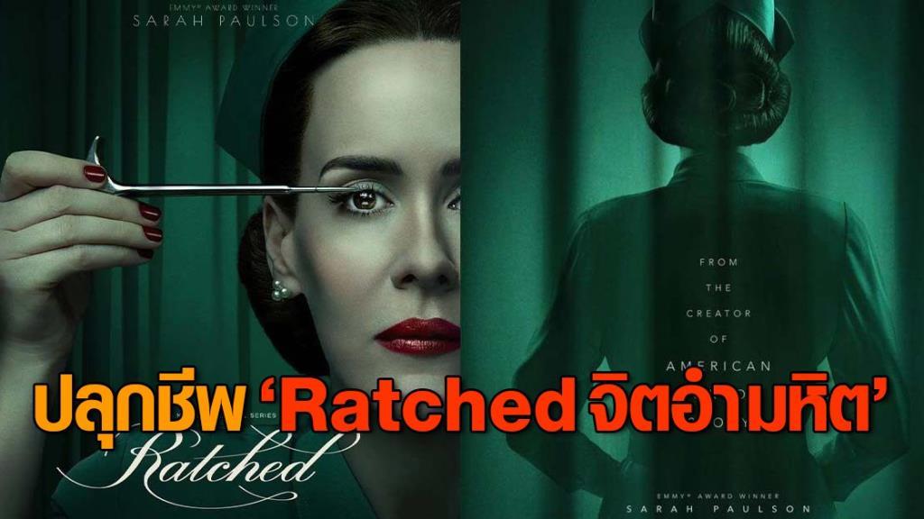 "Review : ปลุกชีพปฐมบท ""Ratched จิตอำมหิต"""