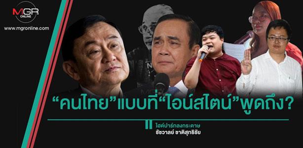 """""""คนไทย""""แบบที่""""ไอน์สไตน์""""พูดถึง?"""