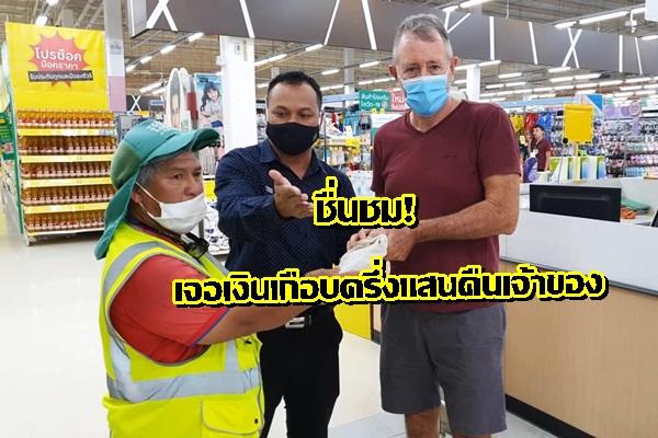 ชื่นชม! พนักงานเก็บรถเข็นห้างดังหลังสวน ชุมพร เจอถุงเงินเกือบครึ่งแสน คืนเจ้าของฝรั่งชาวออสเตรเลีย
