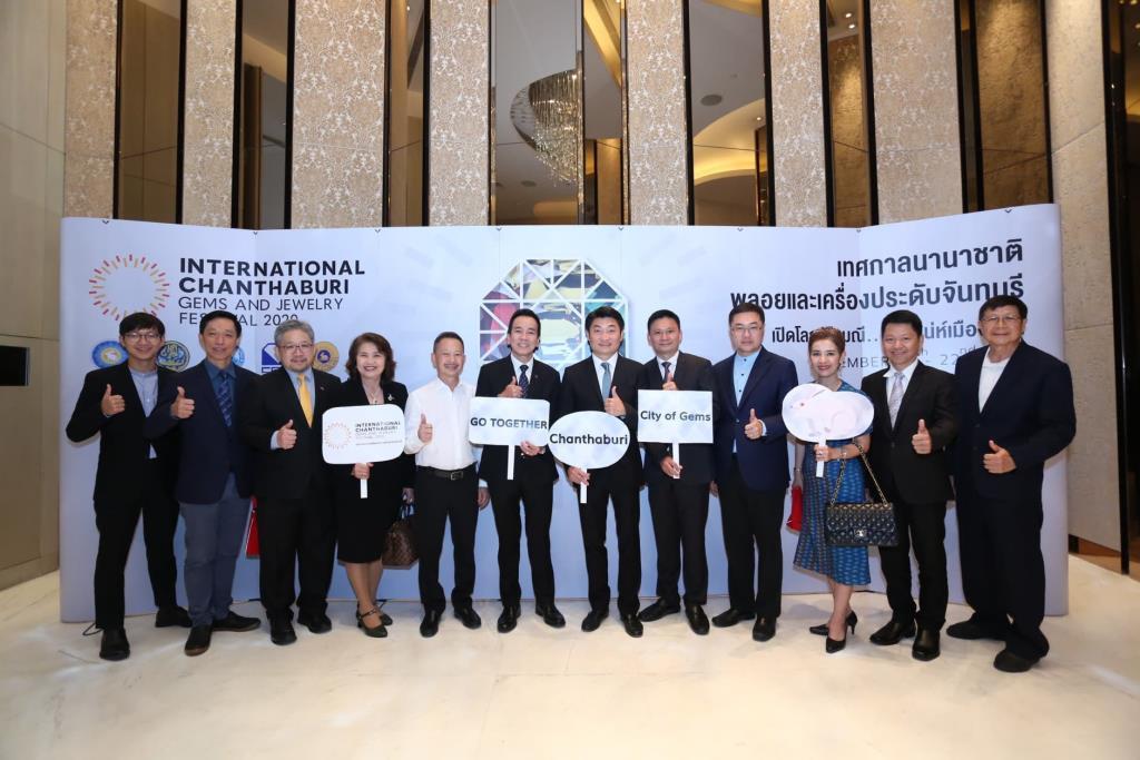 จีไอทีประกาศความพร้อมจัดงานเทศกาลนานาชาติพลอยและเครื่องประดับจันทบุรี 2020