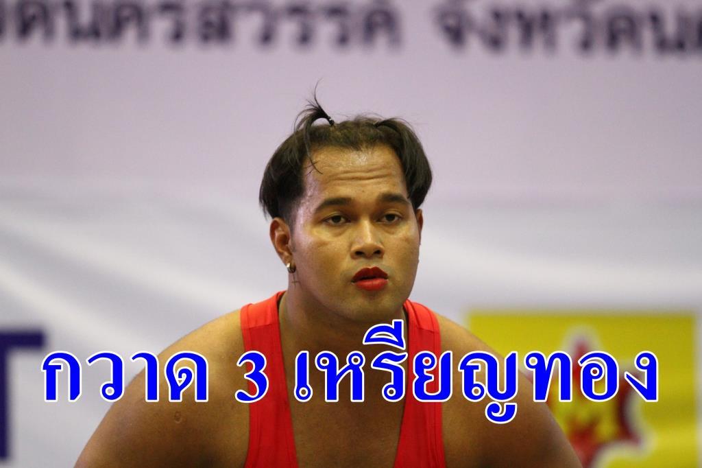 """ปากแดง แรงเยอะ! """"นักยกนะยะ"""" ผงาดคว้า 3 ทอง ยกเหล็กชิงแชมป์ประเทศไทย"""
