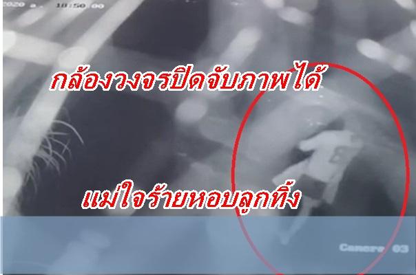 กล้องวงจรปิดจับภาพแม่ใจยักษ์สวมเสื้อเบอร์ 88 นำเด็กไปทิ้ง