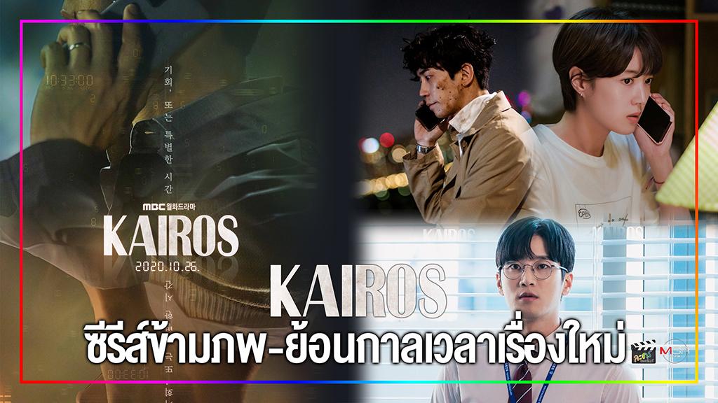 Kairos ซีรีส์ข้ามภพ-ย้อนเวลา เรื่องใหม่ทางช่อง MBC