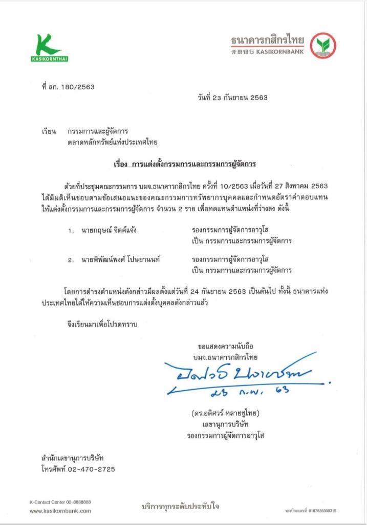 กสิกรไทย แต่งตั้ง 2 กรรมการผู้จัดการใหม่