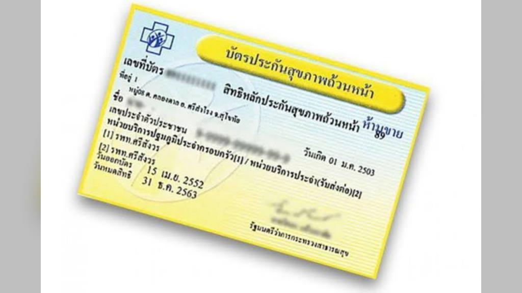 สปสช. ยันสิทธิบัตรทองที่ถูกยกเลิกสัญญาฯ สามารถรับบริการในหน่วยที่เข้าร่วมได้ทุกที่