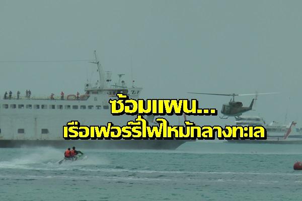 สมุยซ้อมแผนเผชิญเหตุภัยพิบัติทางทะเล เรือเฟอร์รี่ไฟไหม้ สร้างความมั่นใจเมืองท่องเที่ยว
