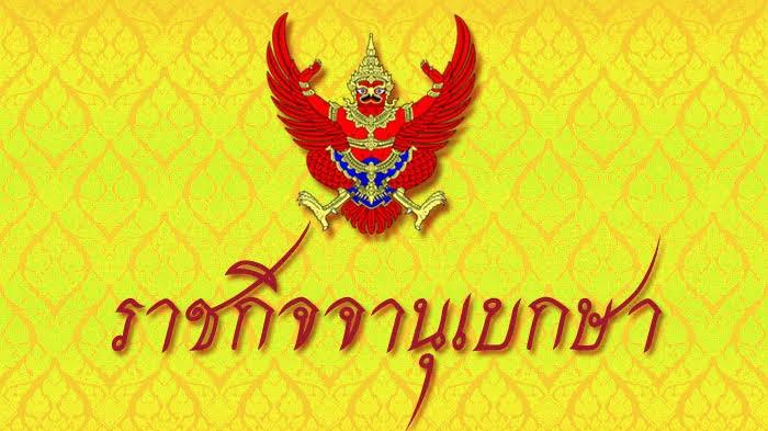 ราชกิจจาฯ ประกาศแบ่งเขตเลือกตั้งสมาชิกสภากรุงเทพมหานคร ออกเป็น 50 เขตเลือกตั้ง
