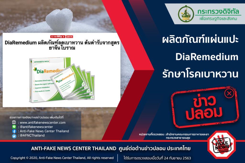 ข่าวปลอม! ผลิตภัณฑ์แผ่นแปะ DiaRemedium รักษาโรคเบาหวาน