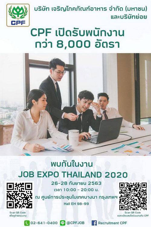 CPF เปิดบูทรับพนักงานกว่า 8,000 อัตราในงาน JOB EXPO THAILAND 2020