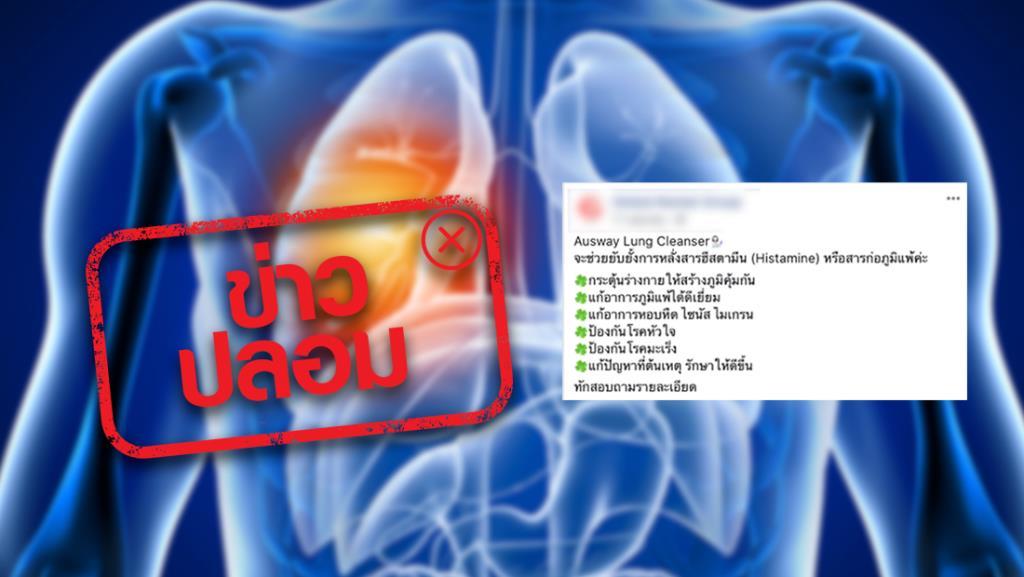 ข่าวปลอม! ผลิตภัณฑ์ Ausway lung Cleanser ป้องกันมะเร็ง ล้างสารพิษตกค้างในปอด และยับยั้งสารก่อภูมิแพ้
