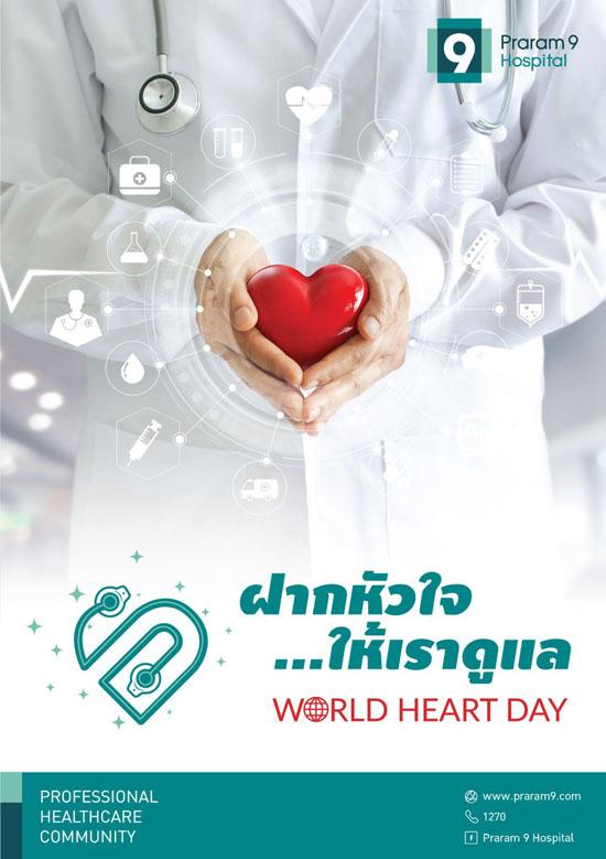 รพ.พระรามเก้า เปิดตัวแพ็กเกจตรวจสุขภาพหัวใจ เอาใจคนรักสุขภาพ เช็คลิสต์สุขภาพหัวใจครอบคลุมครบทุกด้าน เริ่มต้นเพียง 5,999 บาท