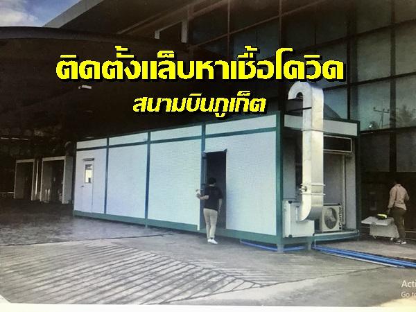 ห้องแล็บตรวจหาเชื้อโควิด สนามบินภูเก็ต ติดตั้งแล้ว ทดสอบระบบ 28 ก.ย.นี้ ก่อนตรวจหาเชื้อต่างชาติ
