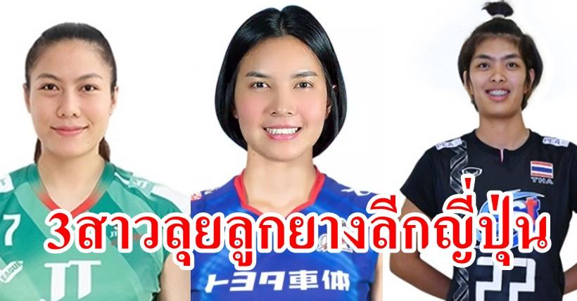 3 ลูกยางสาวไทย ลุยวีลีก แห่งญี่ปุ่น