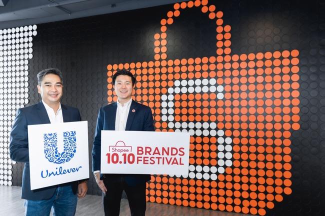 ยูนิลีเวอร์ จับมือ Shopee  อัดโปรแรง Shopee 10.10 Brands Festival ส่งท้ายปลายปี
