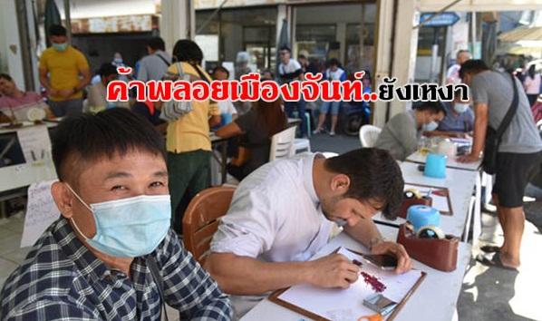 ตลาดพลอยเมืองจันท์..ยังเหงาเหตุคู่ค้าใหญ่จากจีน-ยุโรปยังเข้าไทยไม่ได้