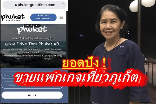 สุดปัง ! ยอดขายแพคเก็จ phuketgreattime.com ตอบรับดีเกินคาด