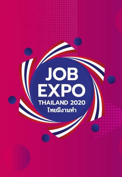 """ตลท.จับมือสภาธุรกิจตลาดทุนไทย ร่วม """"JOB EXPO THAILAND 2020"""""""
