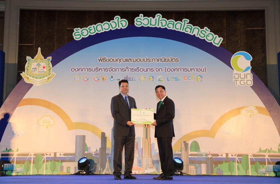 """เอไอเอ ประเทศไทย รับประกาศเกียรติคุณในงาน """"ร้อยดวงใจ ร่วมใจลดโลกร้อน"""" ประจำปี 2563"""