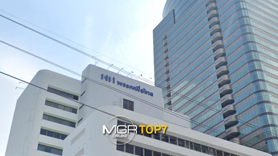 "#MGRTOP7 : ""เพื่อไทย"" แพแตก | ทัวร์ลง ""ศรีพันวา"" | ไก่จ๋า! คุก 99 ปี ทุจริตบ้านเอื้ออาทร"