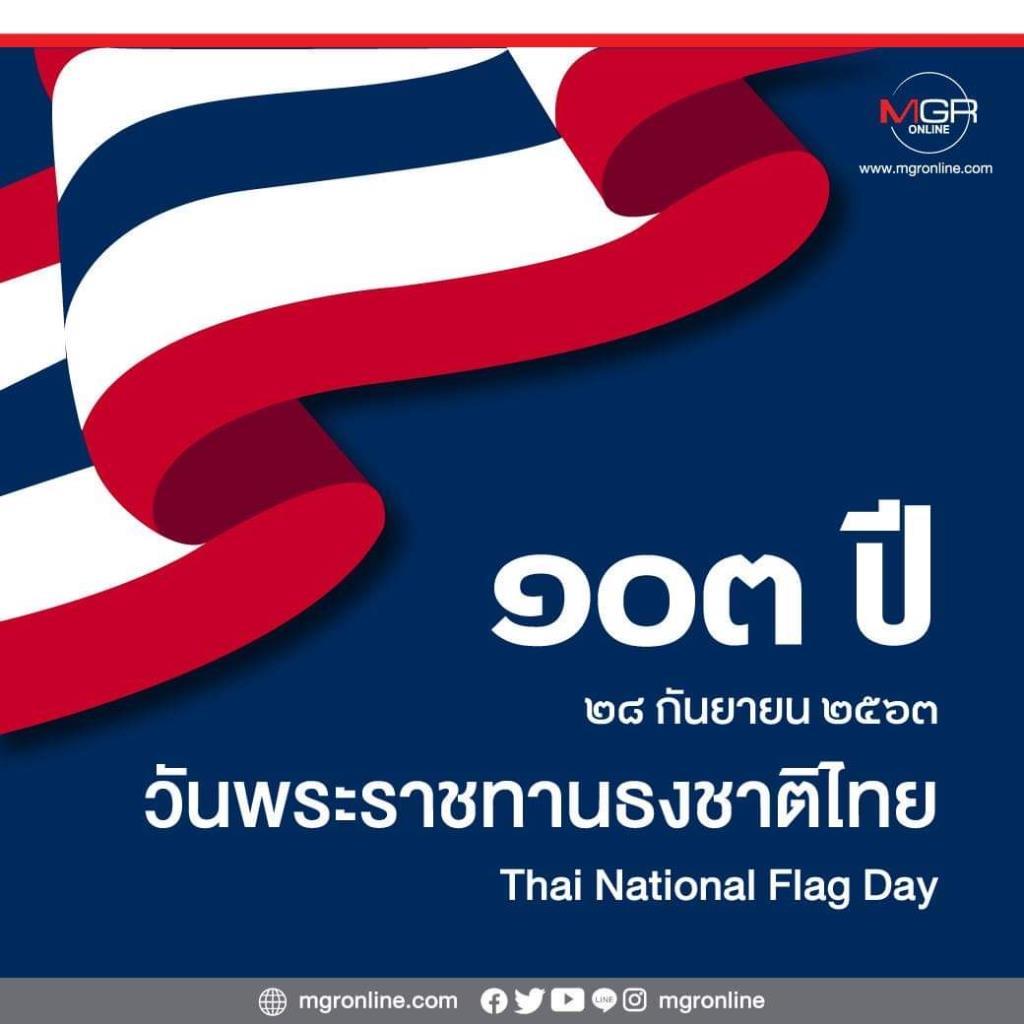 28 กันยายน วันพระราชทานธงชาติไทย ครบรอบ 103 ปี