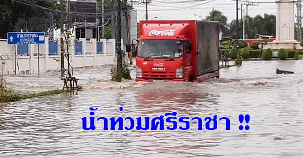 ฝนหนัก 2 ชั่วโมงทำหลายพื้นที่  อ.ศรีราชา จ.ชลบุรี น้ำท่วมขังสูง