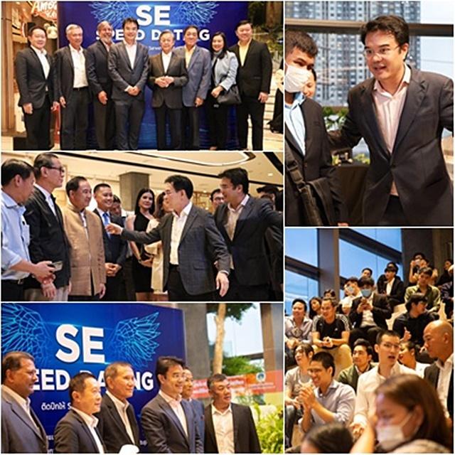 ปชป. หนุน SE จัดเน็ตเวิร์คกิ้ง แลกเปลี่ยนข้อมูล สร้างเครือข่าย