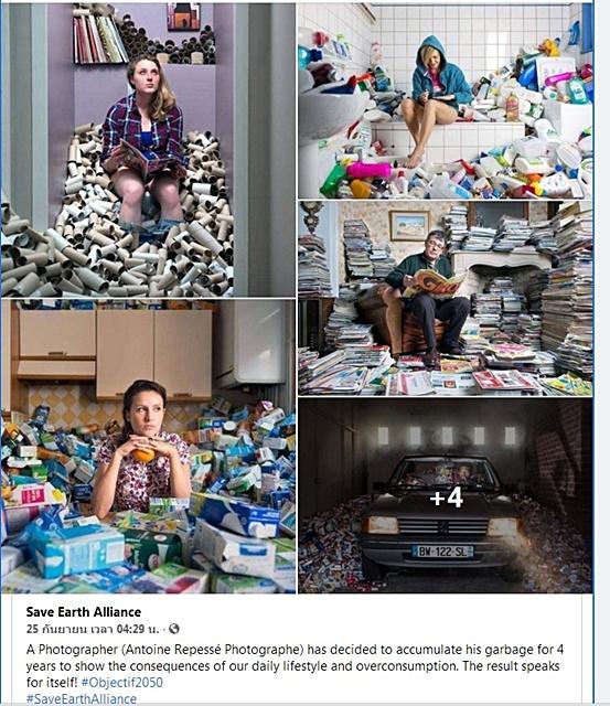 อยากให้รู้! แค่คนคนเดียวใน 4 ปี สร้างขยะมากขนาดไหน