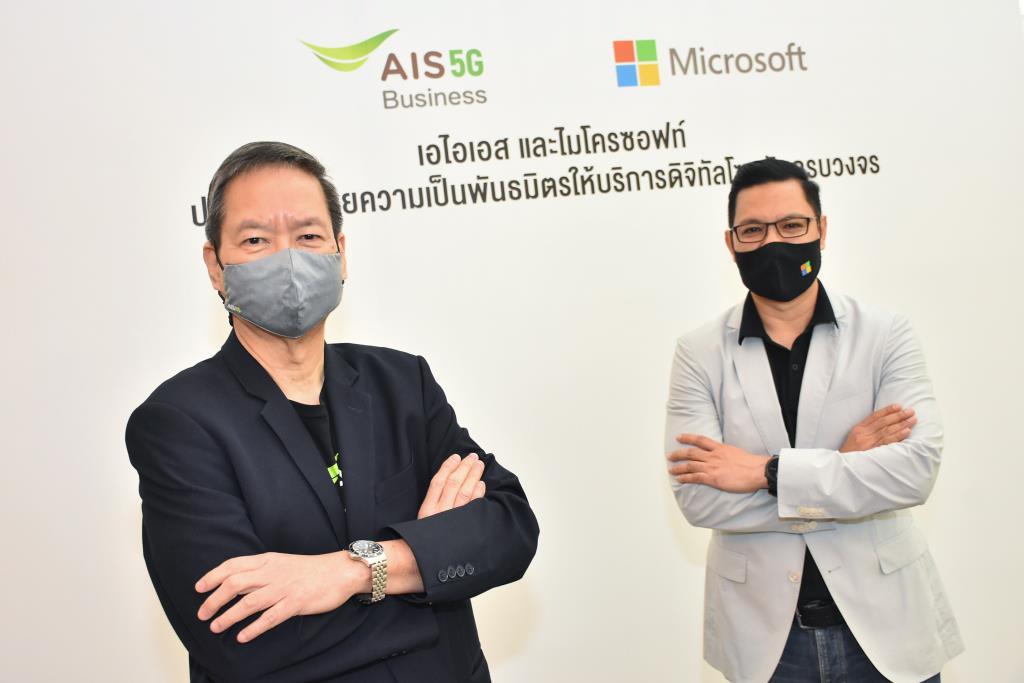 AIS - Microsoft ขยายความร่วมมือให้คำปรึกษาองค์กรธุรกิจนำโซลูชันไปปรับใช้
