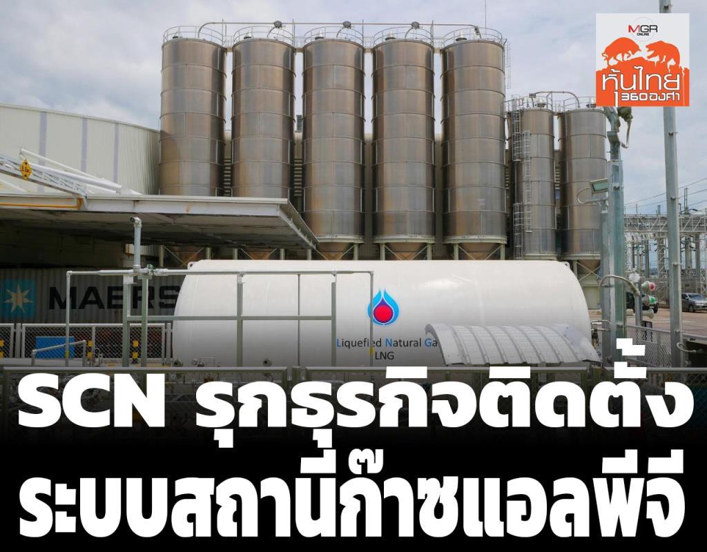 SCN รุกธุรกิจติดตั้งระบบสถานีก๊าซแอลพีจี