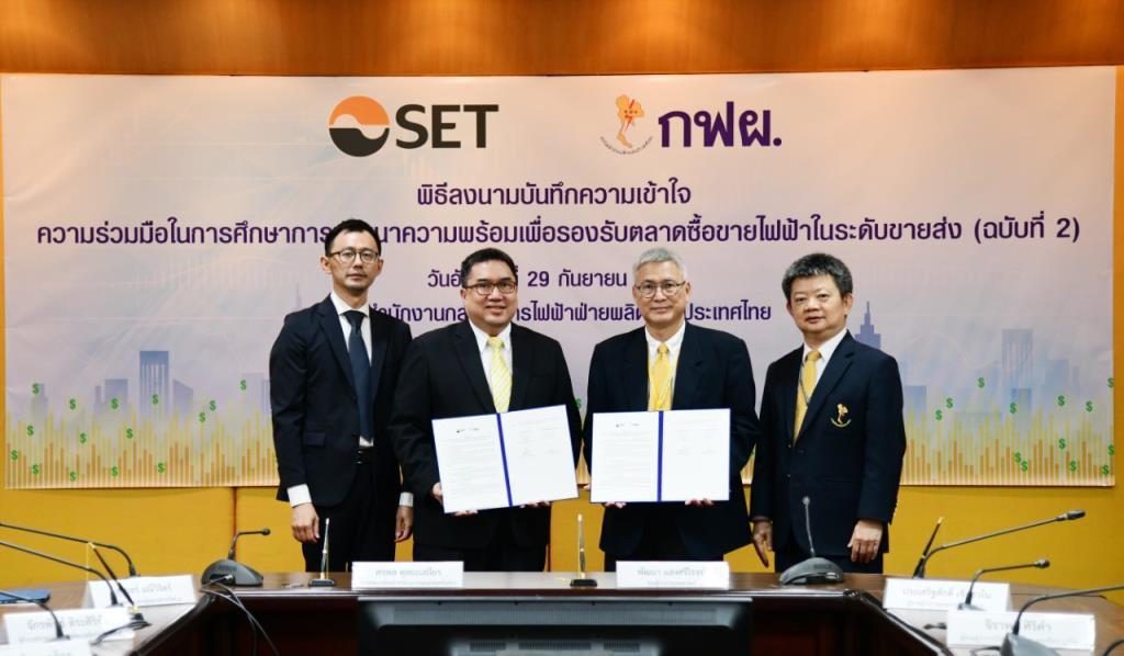ตลท.พร้อม กฟผ. เตรียมเดินหน้าดันไทยเป็นตลาดกลางซื้อขายพลังงานไฟฟ้าอาเซียน