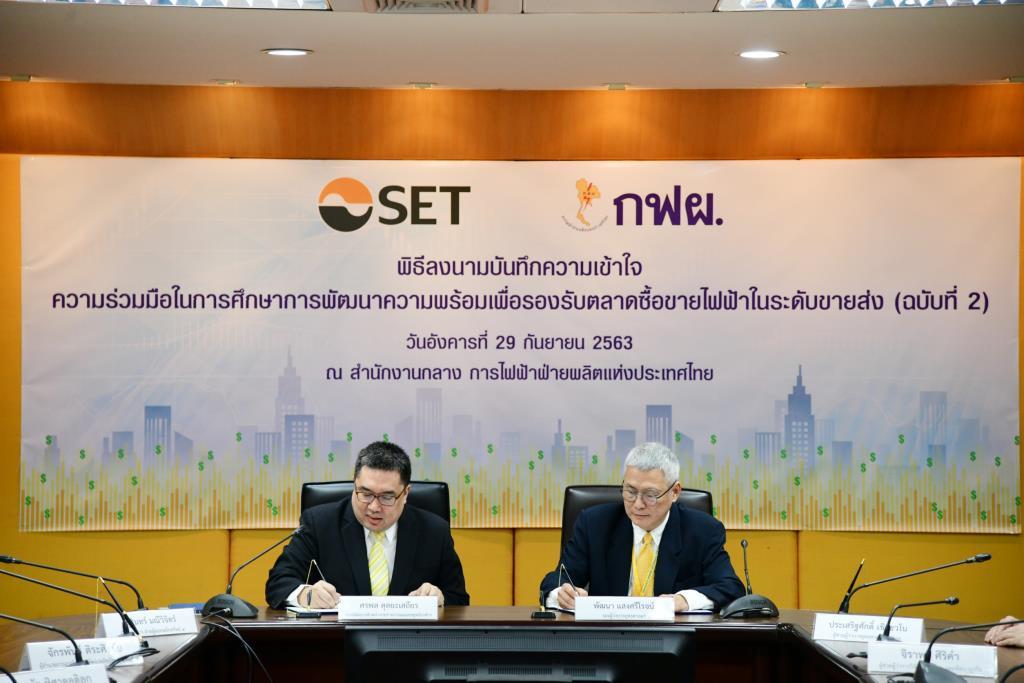 ตลท.-กฟผ.ลงนามหนุนไทยตั้งตลาดซื้อขายไฟฟ้า