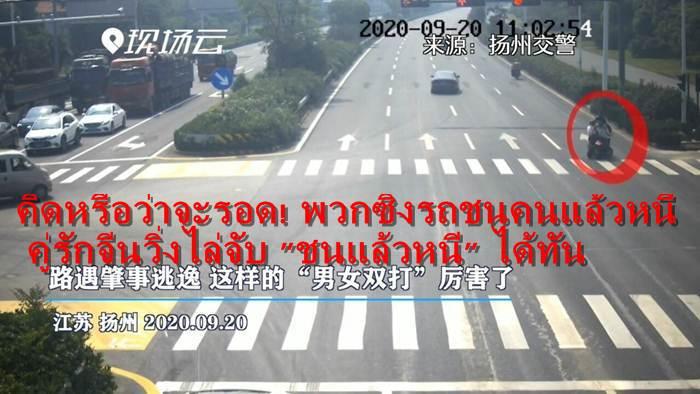 (ชมคลิป)คิดหรือว่าจะหนีพ้น! คู่รักจีนวิ่งไล่จับคนซิ่งรถชนคนแล้วหนี