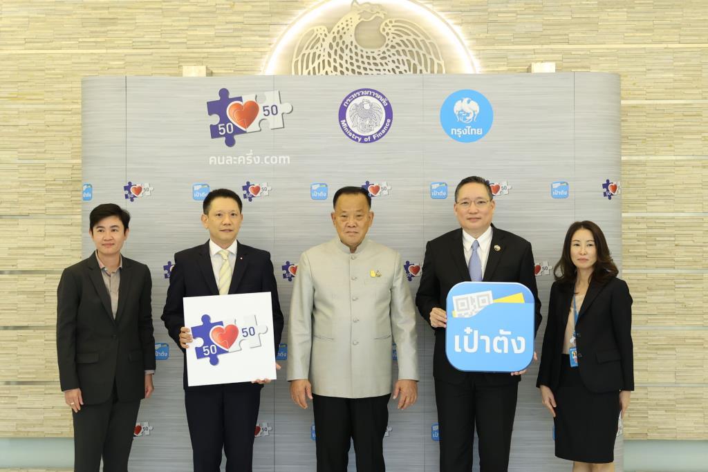 กรุงไทยยืนยันระบบลงทะเบียนโครงการคนละครึ่งพร้อมเต็มที่-เริ่ม16ต.ค.นี้