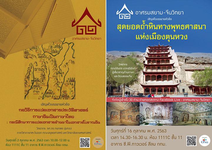 """เชิญฟังการบรรยาย เรื่อง """"กลวิธีการแปลเอกสารประวัติศาสตร์ภาษาจีนเป็นภาษาไทย"""" และ """"สุดยอดถ้ำหินทางพุทธศาสนาแห่งเมืองตุนหวง"""" จัดโดย อาศรมสยาม-จีนวิทยา"""