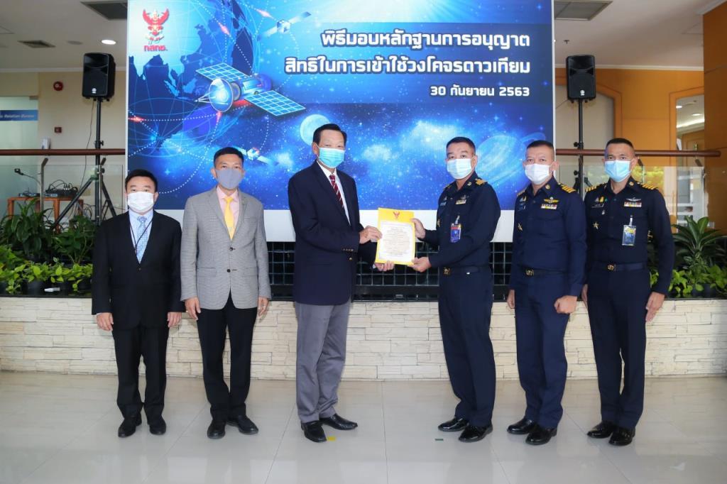 กสทช.อนุญาตสิทธิเข้าใช้วงโคจรดาวเทียมครั้งแรกของไทย