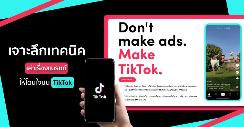 5 เทคนิคเล่าเรื่องผ่านวิดีโอสั้น บน TikTok