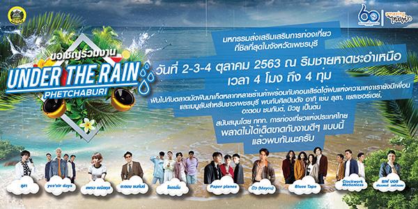 """""""ลุลา-อะตอม"""" ยกทัพศิลปินร่วมชิลในงาน """"Under the Rain Phetchaburi"""" ใต้ฝนแห่งความเหงาเรายังมีเพื่อน"""