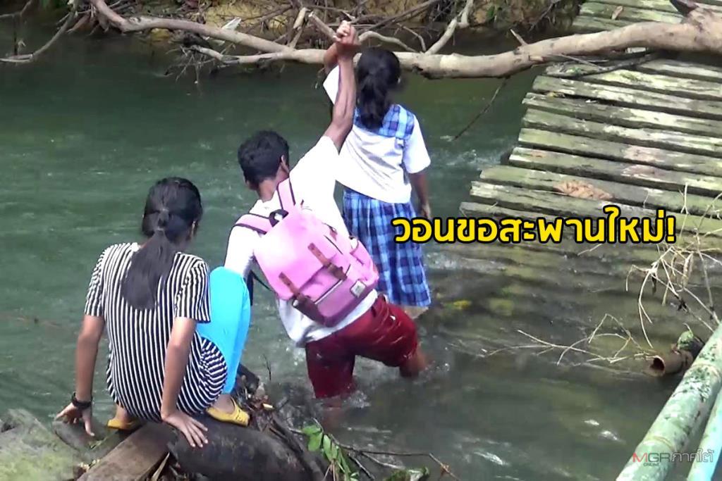 ชาวบ้านวอนช่วยซ่อมสะพานหักจากฤทธิ์พายุ อนาถต้องจูงลูกข้ามคลองไปโรงเรียนเสี่ยงอันตราย