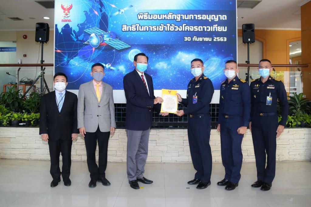กสทช..มอบใบอนุญาตวงโคจรดาวเทียมครั้งแรกของประเทศไทย