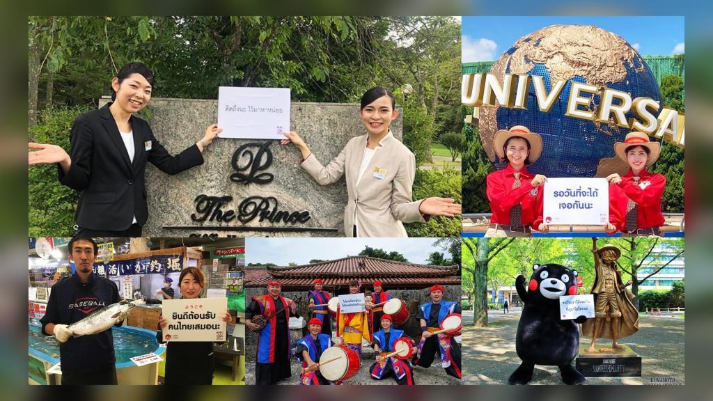 """ญี่ปุ่นอ้อนหนัก!โพสต์ภาพพร้อมข้อความ """"รอวันตอนรับนักท่องเที่ยวชาวไทยอีกครั้ง"""""""