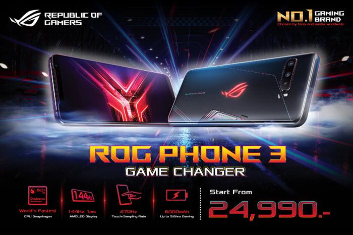 เอซุสเปิดตัว ROG Phone 3 สุดยอดสมาร์ทโฟนเพื่อการเล่นเกม!