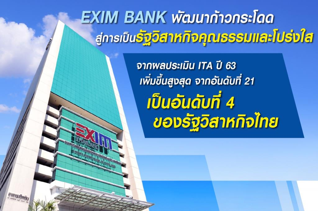 EXIM BANK พัฒนาก้าวกระโดดสู่การเป็นรัฐวิสาหกิจคุณธรรมและโปร่งใส
