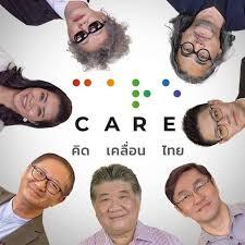 ภาพ แกนนำกลุ่มแคร์ ที่มีแกนนำคนสำคัญ ของอดีตพรรคไทยรักไทย รวมอยู่ด้วย จากแฟ้ม