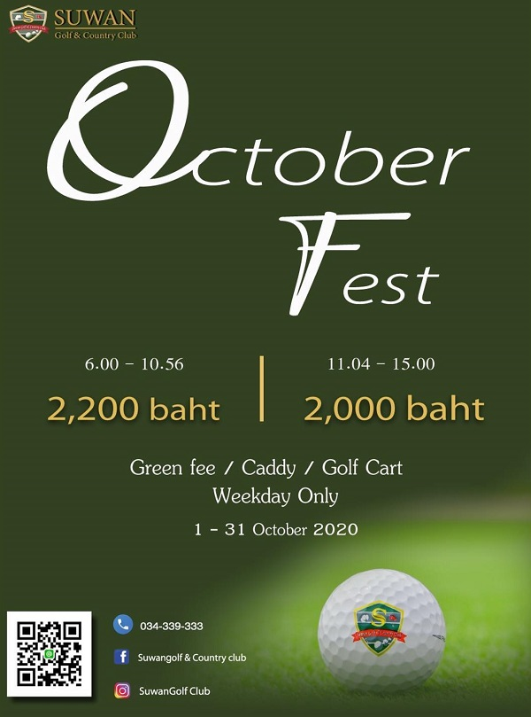 """สนามสุวรรณจัดโปรโมชัน """"October Fest"""""""