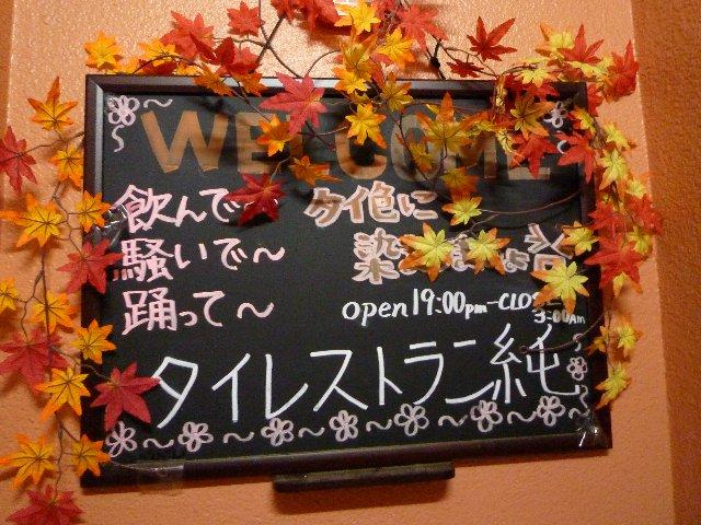 ร้านอาหารไทยในญี่ปุ่นแพร่โควิดแบบกลุ่ม ติดเชื้อแล้ว 15 คน