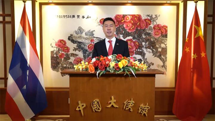 สุนทรพจน์ในงานรับรองออนไลน์เพื่อเฉลิมฉลองครบรอบ 71 ปี แห่งการสถาปนาสาธารณรัฐประชาชนจีน โดย นายหยาง ซิน  อุปทูตรักษาการแทนเอกอัครราชทูต สถานทูตจีนประจำประเทศไทย