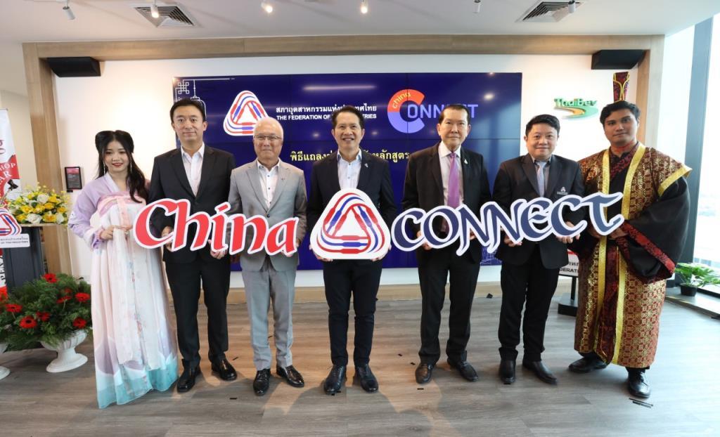 ส.อ.ท.ติดอาวุธSMEsด้วยChina:CONNECTเริ่ม23ต.ค.