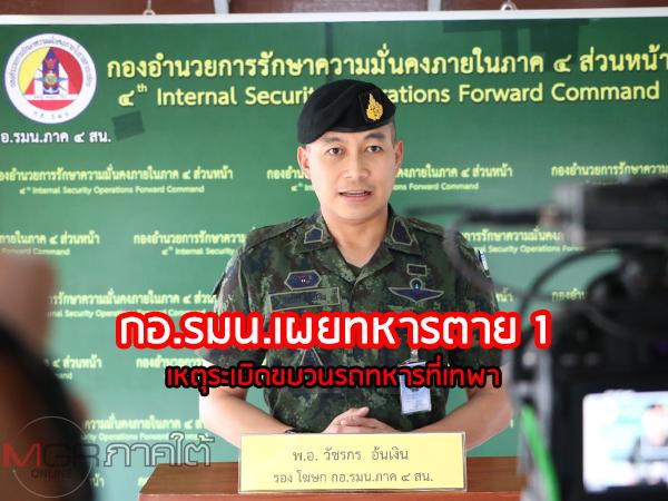 กอ.รมน.แจงคืบหน้าเหตุวางระเบิดขบวนรถทหารที่เทพา เผยมีกำลังพลเสียชีวิต 1 นาย