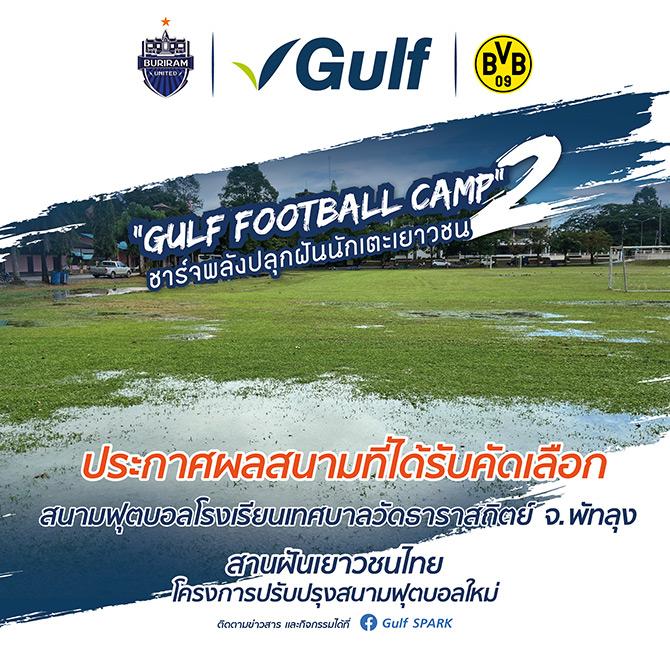 กัลฟ์-ปราสาทสายฟ้า เลือก โรงเรียนเทศบาลวัดธาราสถิตย์ จังหวัดพัทลุง รับรางวัลปรับปรุงสนามฟุตบอล